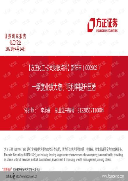 20210414-方正证券-新洋丰-000902-一季度业绩大增,毛利率提升显著.pdf