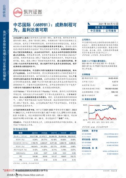 20210413-东兴证券-中芯国际-688981-成熟制程可为,盈利改善可期.pdf