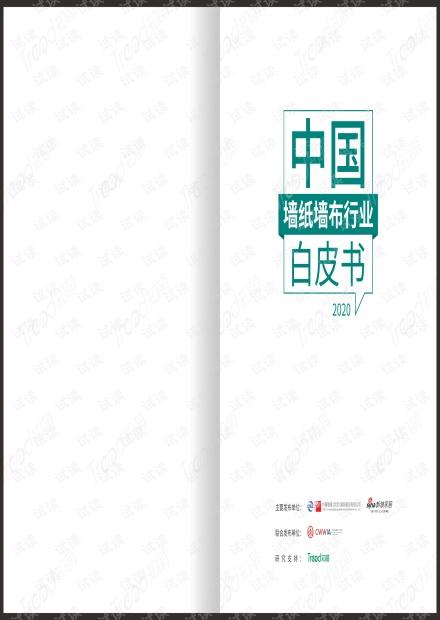 2021墙纸墙布行业白皮书.pdf