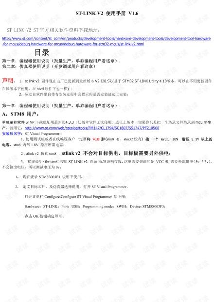 ST LINK V2使用手册1.6.pdf