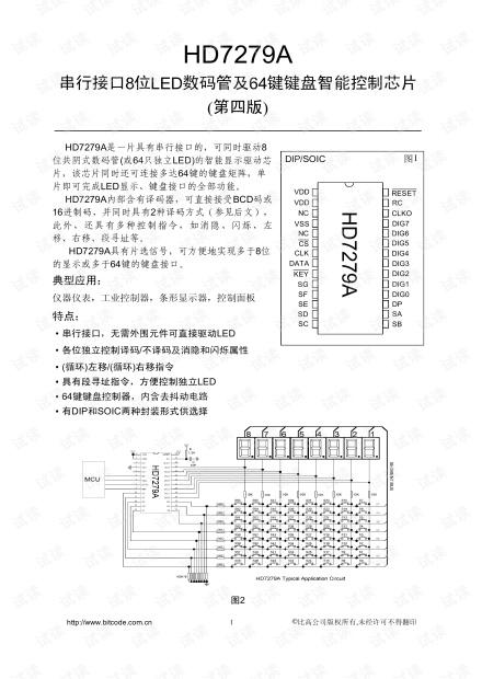 HD7279中文详解附C程序.pdf