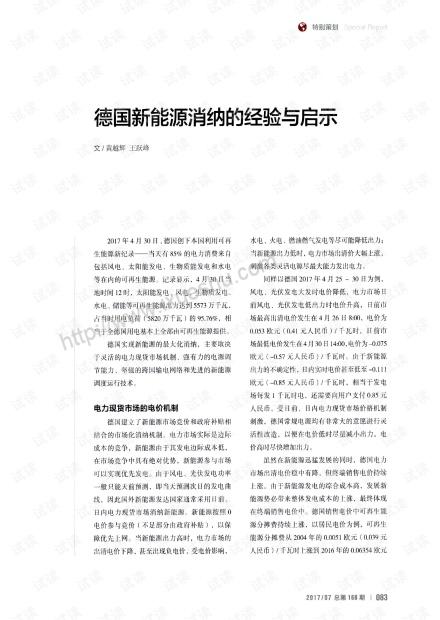 德国新能源消纳的经验与启示.pdf