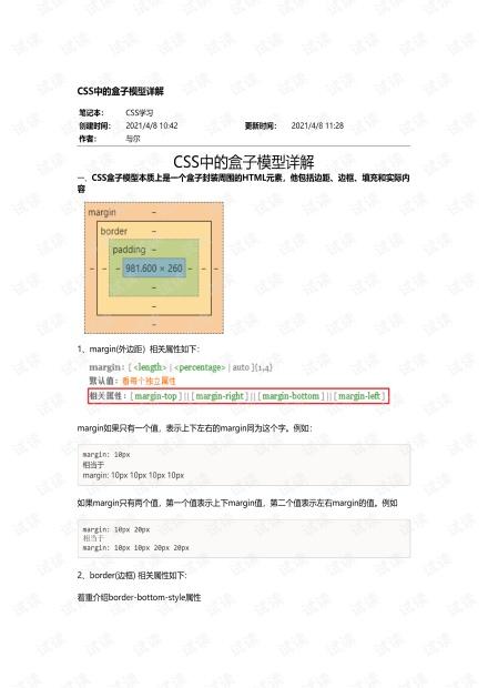CSS盒子模型详解.pdf