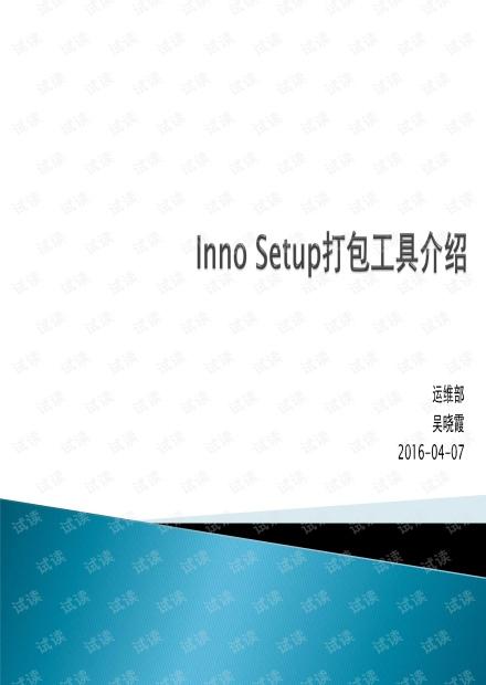 InnoSetup打包工具的使用.pdf