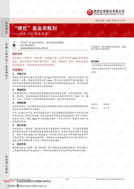 """20210415-浙商证券-全新FOF构建框架:""""绩优""""基金再甄别.pdf"""