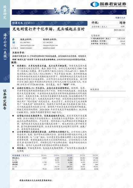 20210414-国泰君安-怪兽充电-EM.US-充电刚需打开千亿市场,龙头崛起正当时.pdf