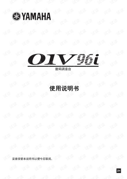 01V96i调音台中文简易使用手册.pdf