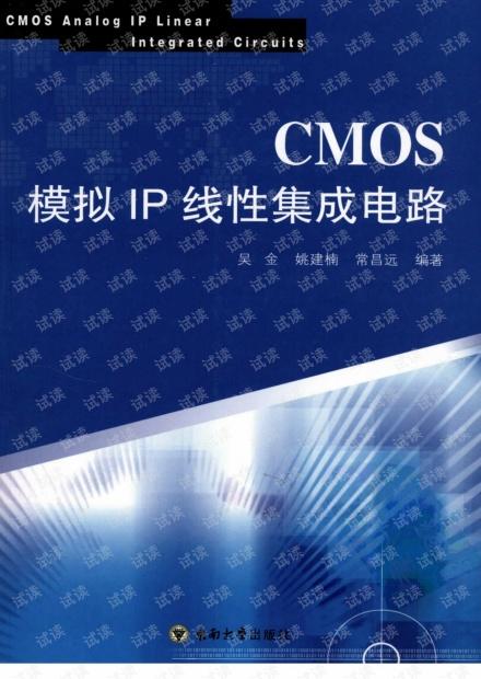 CMOS模拟IP线性集成电路_吴金.pdf
