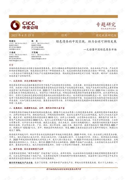 20210415-中金公司-一文读懂中国绿色债券市场:绿色债券的中国实践,助力全球可持续发展.pdf