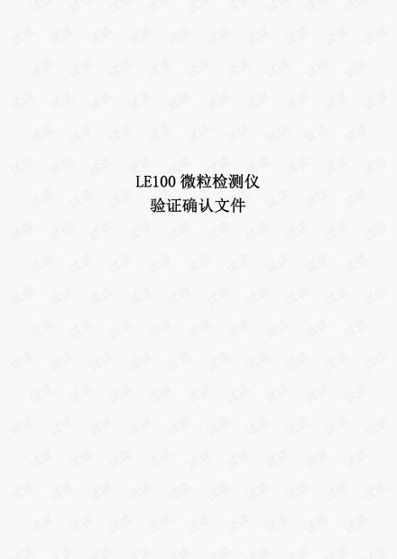 LE100微粒测试仪设备3Q验证确认文件.pdf