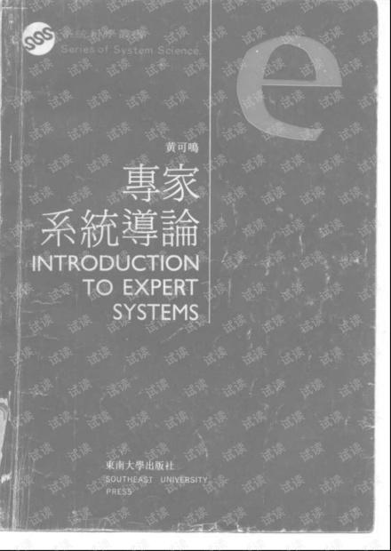 专家系统导论.pdf