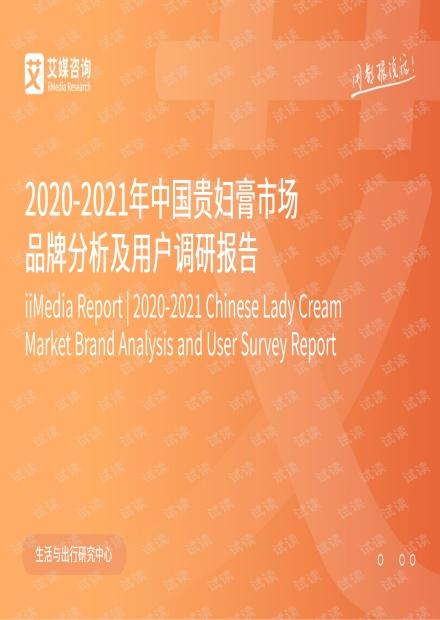 2020-2021年中国贵妇膏市场品牌分析及用户调研报告.pdf