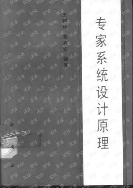 专家系统设计原理.pdf