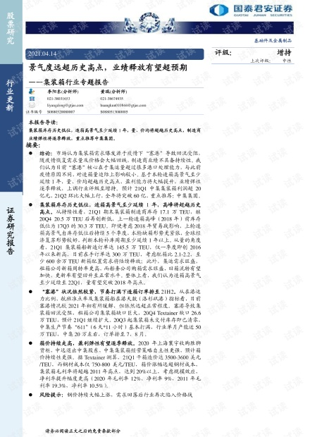 20210414-国泰君安-集装箱行业专题报告:景气度远超历史高点,业绩释放有望超预期.pdf