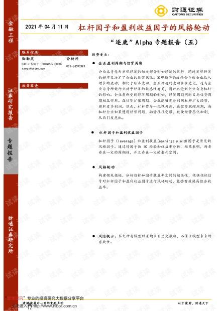 """20210411-财通证券-""""逐鹿""""Alpha专题报告(五):杠杆因子和盈利收益因子的风格轮动.pdf"""