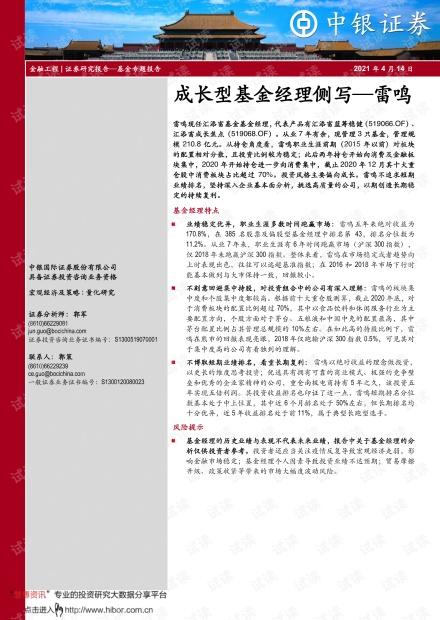 20210414-中银国际-基金专题报告:成长型基金经理侧写~雷鸣.pdf