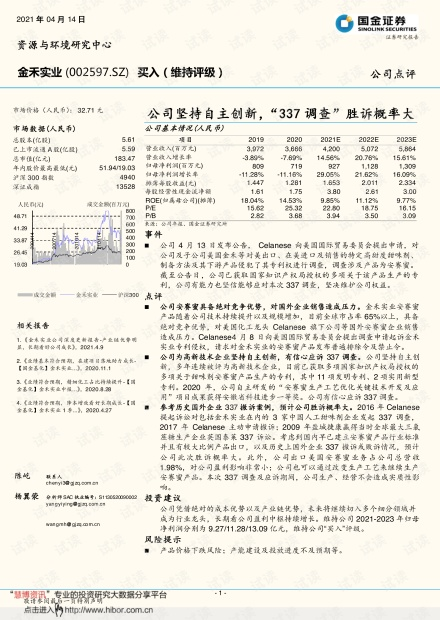 """20210414-国金证券-金禾实业-002597-公司坚持自主创新,""""337调查""""胜诉概率大.pdf"""