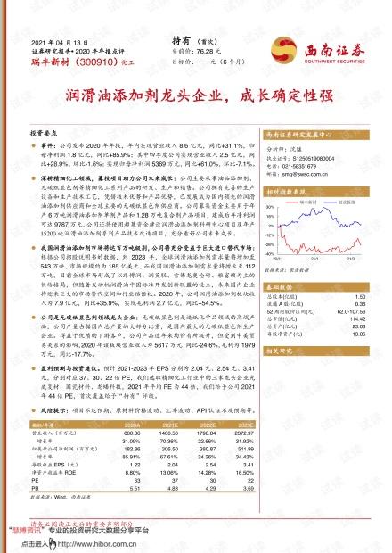 20210413-西南证券-瑞丰新材-300910-2020年年报点评:润滑油添加剂龙头企业,成长确定性强.pdf