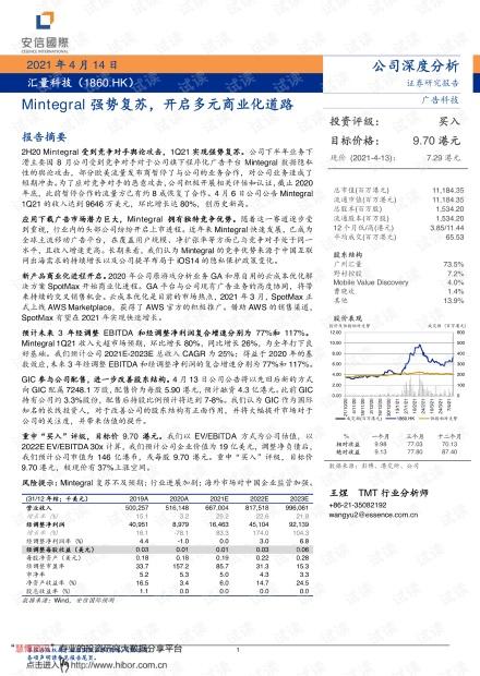 20210414-安信国际-汇量科技-1860.HK-Mintegral强势复苏,开启多元商业化道路.pdf