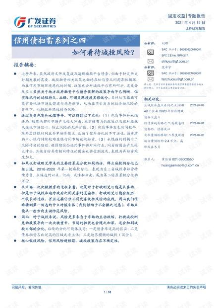 20210415-广发证券-信用债扫雷系列之四:如何看待城投风险?.pdf