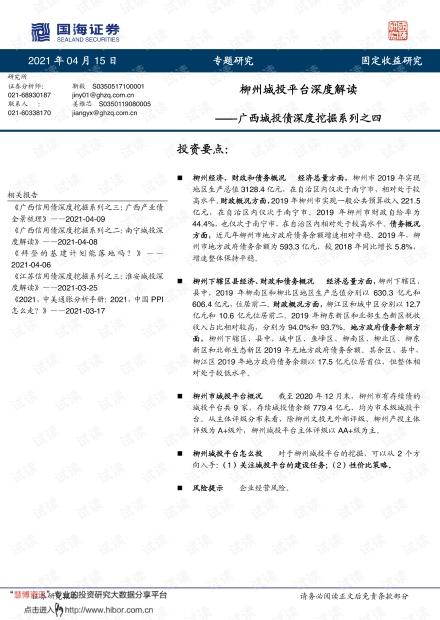 20210415-国海证券-广西城投债深度挖掘系列之四:柳州城投平台深度解读.pdf