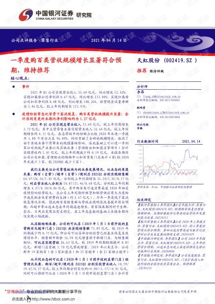 20210414-银河证券-天虹股份-002419-一季度购百类营收规模增长显著符合预期,维持推荐.pdf
