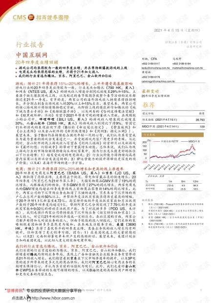 20210415-招商证券(香港)-中国互联网行业:20年四季度业绩回顾.pdf
