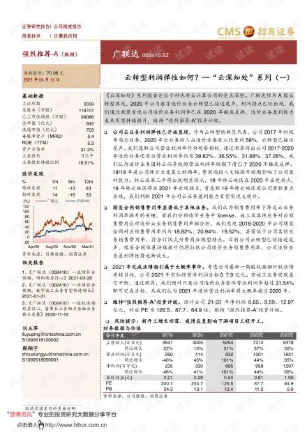 """20210415-招商证券-广联达-002410-""""云深知处""""系列(一):云转型利润弹性如何?.pdf"""