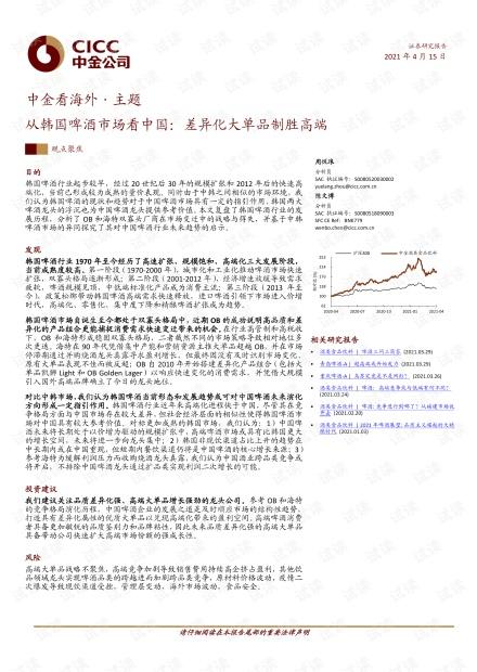 20210415-中金公司-食品饮料行业中金看海外·主题:从韩国啤酒市场看中国,差异化大单品制胜高端.pdf