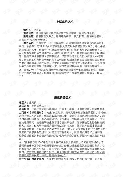 酒会邀约及促成话术.pdf