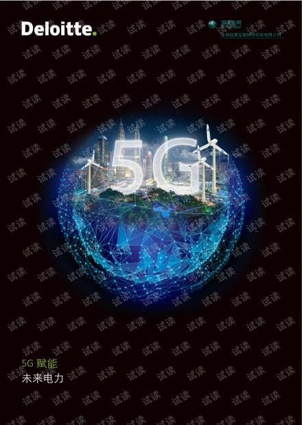 5G赋能智慧电力,推动电力商业模式创新.pdf