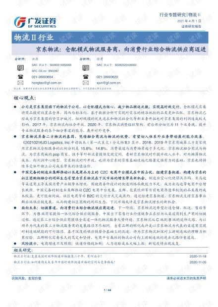 物流行业:京东物流,仓配模式物流服务商,向消费行业综合物流供应商迈进.pdf