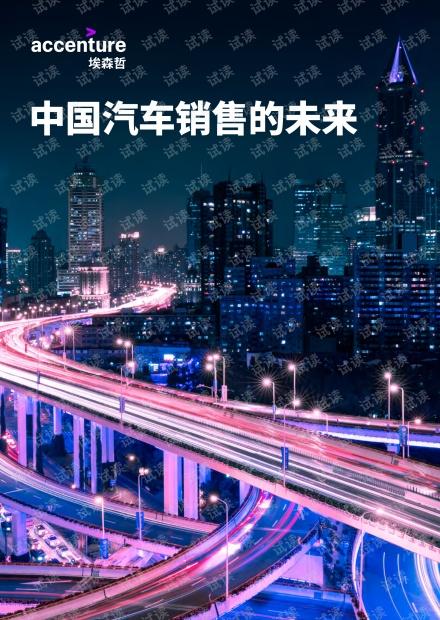 2021中国汽车销售的未来-埃森哲.pdf