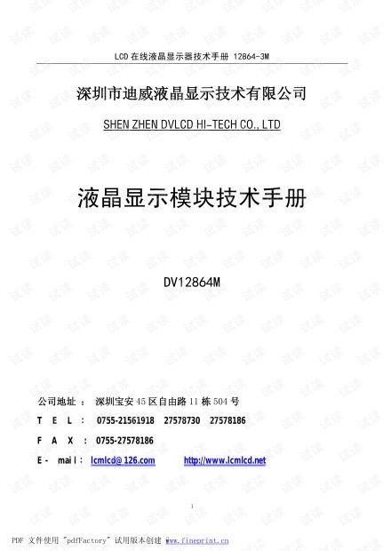 DV12864M(技术手册).pdf