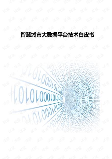智慧城市大数据平台技术白皮书.pdf