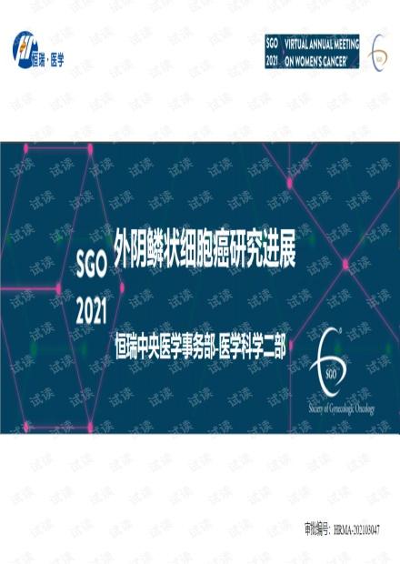 2021 SGO 外阴鳞状细胞癌汇总2021最新.pdf