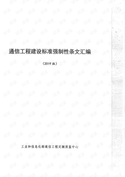 2021通信行业强条汇编 .pdf