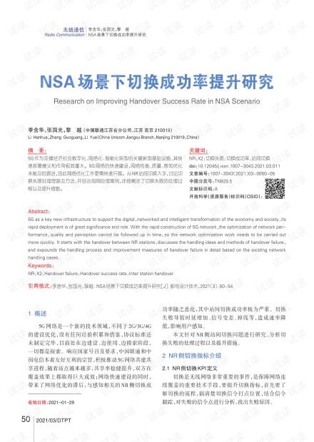 NSA场景下切换成功率提升研究2021最新.pdf