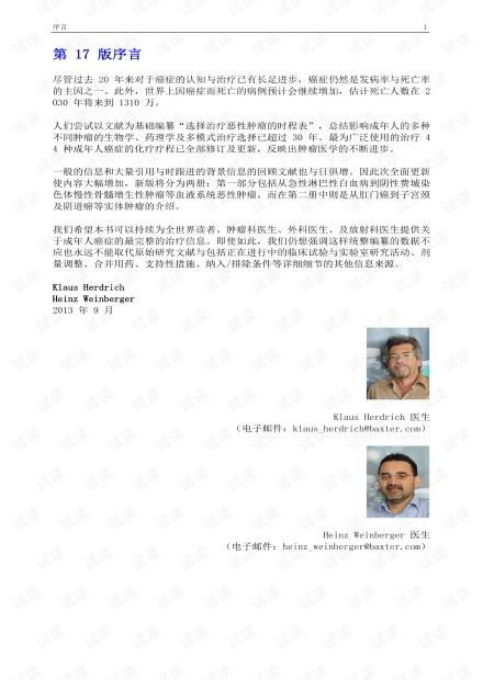 百特化疗手册 中文第17版  .pdf