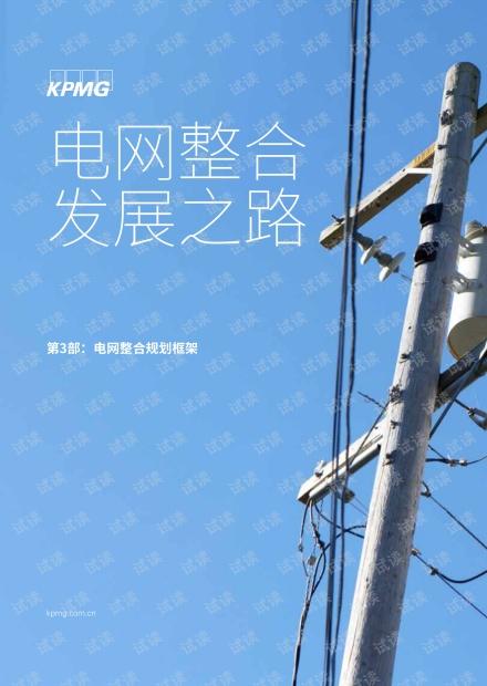 电网整合发展之路第三部:电网整合规划框架 -KPMG.pdf