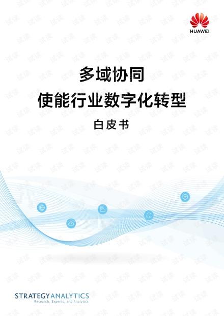 多域协同 使能行业数字化转型白皮书 -华为.pdf