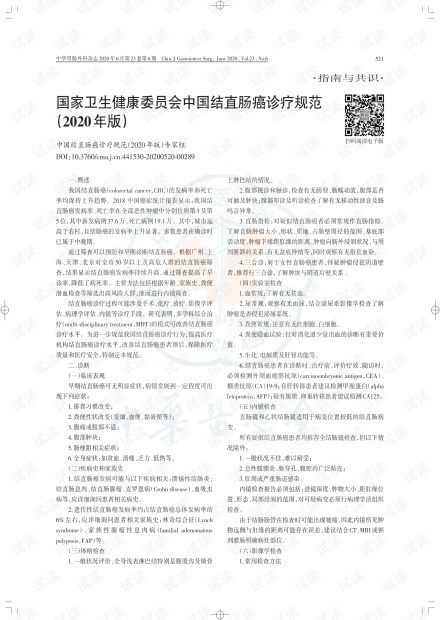 国家卫生健康委员会中国结直肠癌诊疗规范(2020年版).pdf