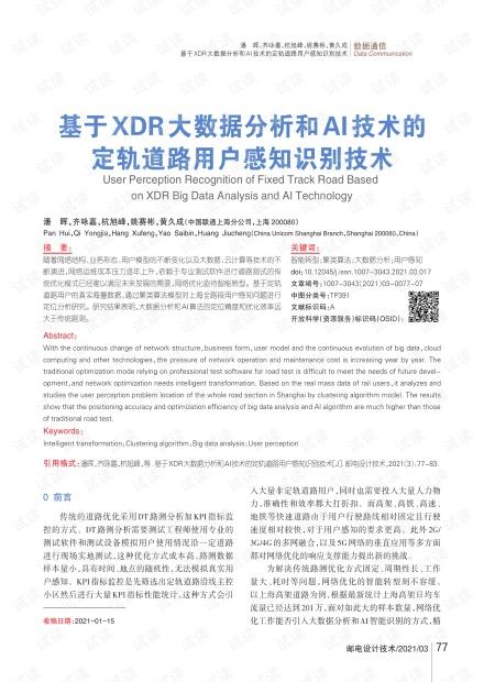 基于XDR大数据分析和AI技术的定轨道路用户感知识别技术.pdf