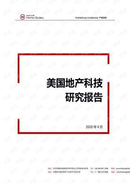 美国地产科技研究报告2020.pdf