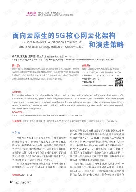 面向云原生的5G核心网云化架构和演进策略.pdf