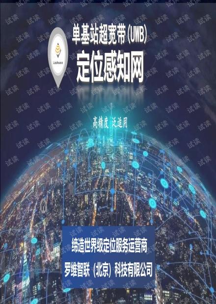 商业计划 - 【精准定位】罗维智联 -单基站超宽带(UWB)定位感知.pdf