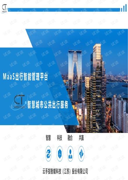 商业计划 - 【智能出行】智能MaaS2.0 公交出行 -智慧城市公共出行服务.pdf