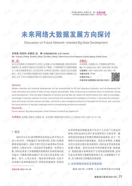 未来网络大数据发展方向探讨.pdf