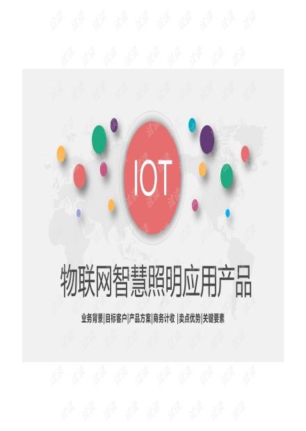 物联网智慧照明应用产品.pdf