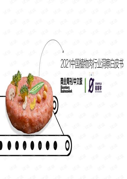 星期零&商业周刊-2021中国植物肉行业洞察白皮书-2021.03-47页.pdf